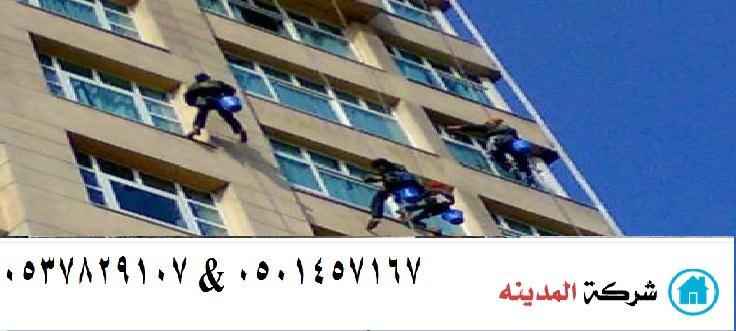 شركة تنظيف عمائر بالمدينة المنورة 0565519927 المدينة